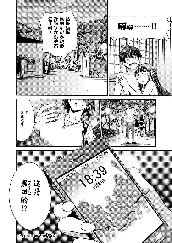 [DISTANCE] Joshi Lacu! ~2 Years Later~ Ch. 4.5 (COMIC ExE 07) [Chinese] [鬼畜王汉化组] [Digital] 18