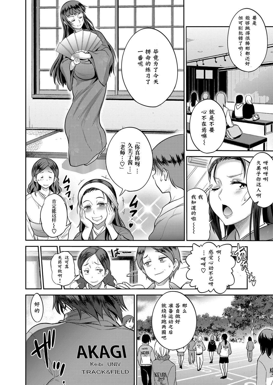 [DISTANCE] Joshi Lacu! ~2 Years Later~ Ch. 4.5 (COMIC ExE 07) [Chinese] [鬼畜王汉化组] [Digital] 2