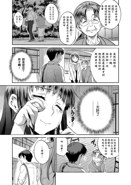 [DISTANCE] Joshi Lacu! ~2 Years Later~ Ch. 4.5 (COMIC ExE 07) [Chinese] [鬼畜王汉化组] [Digital] 7