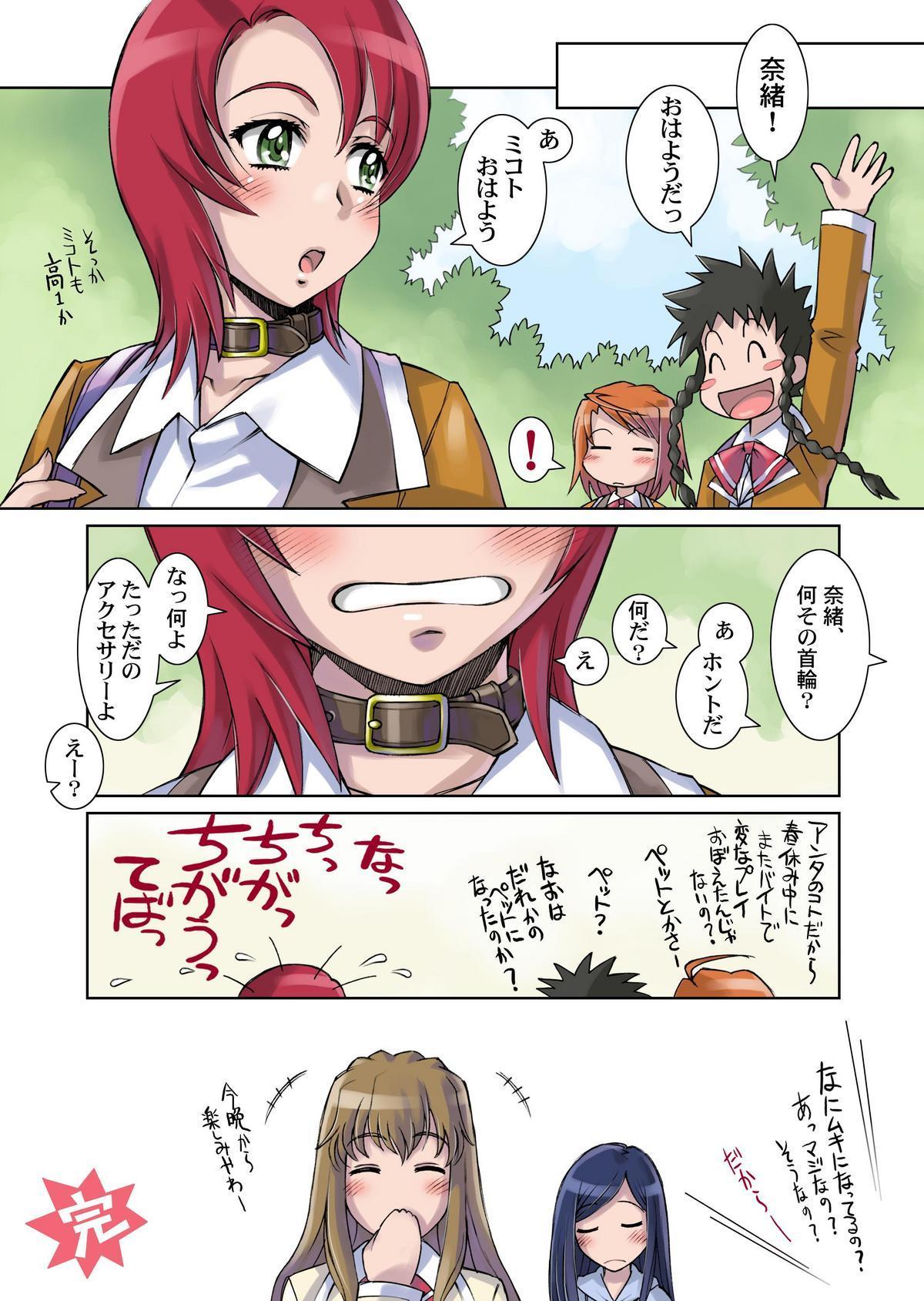 Nao Kichi 14
