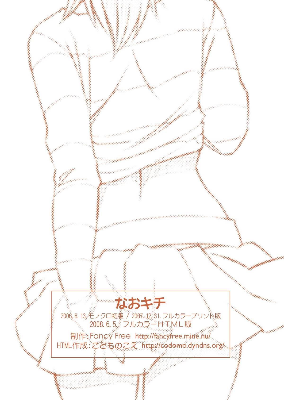 Nao Kichi 16