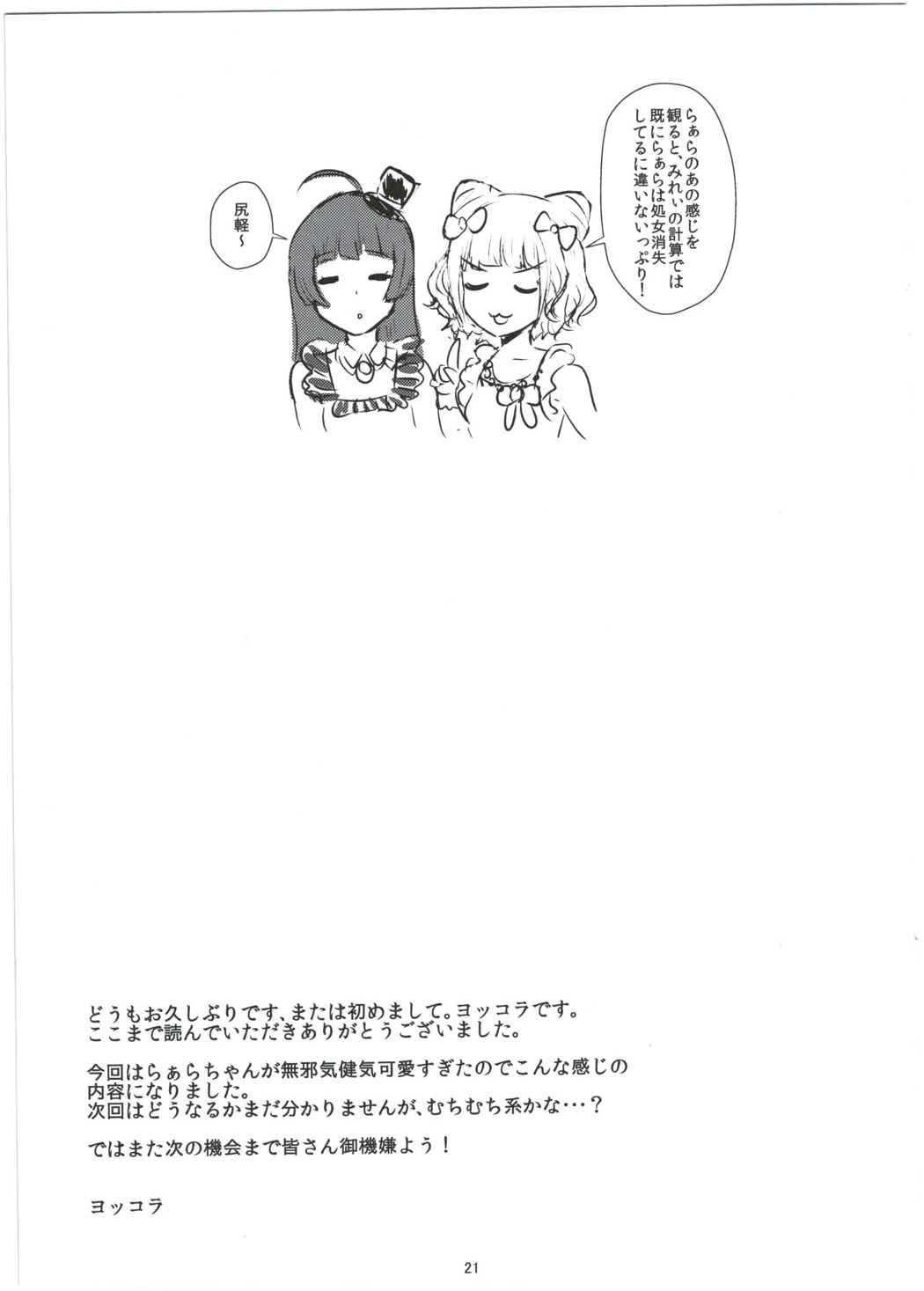 Laala-chan to Otomodachi 19