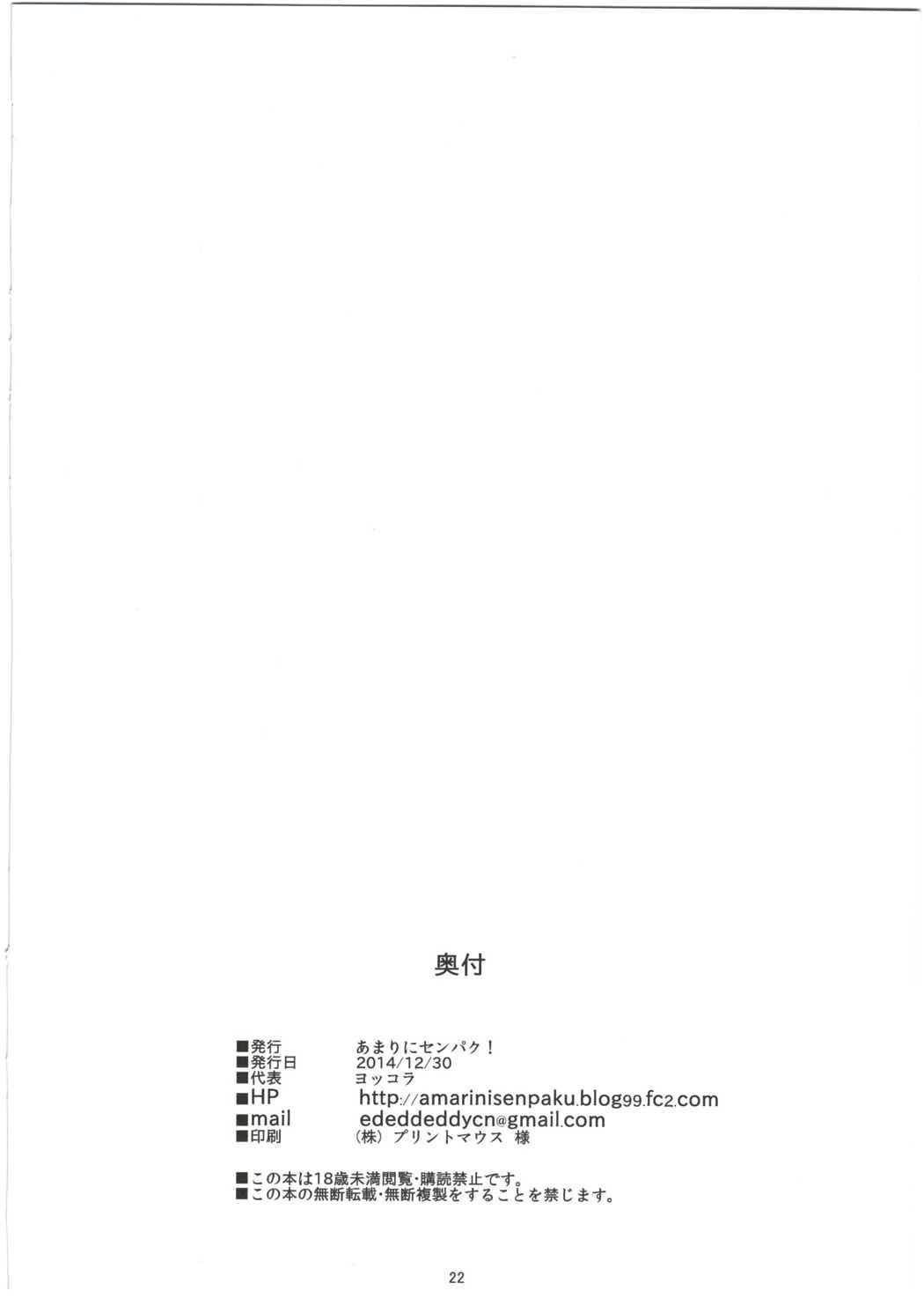 Laala-chan to Otomodachi 20