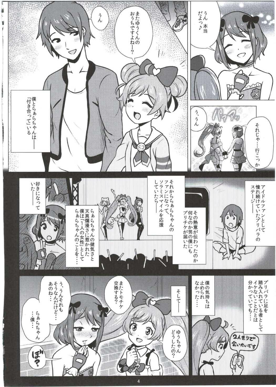 Laala-chan to Otomodachi 2