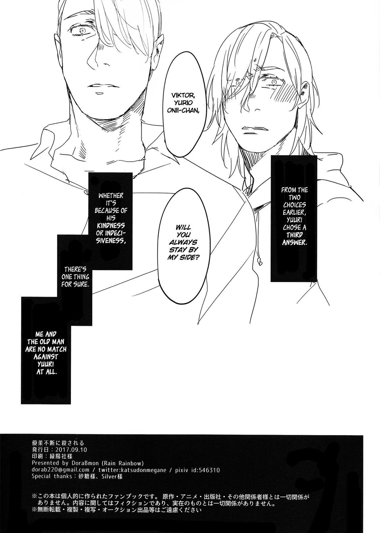 Yuujuufudan ni Korosareru | Killed with Indecisiveness 33