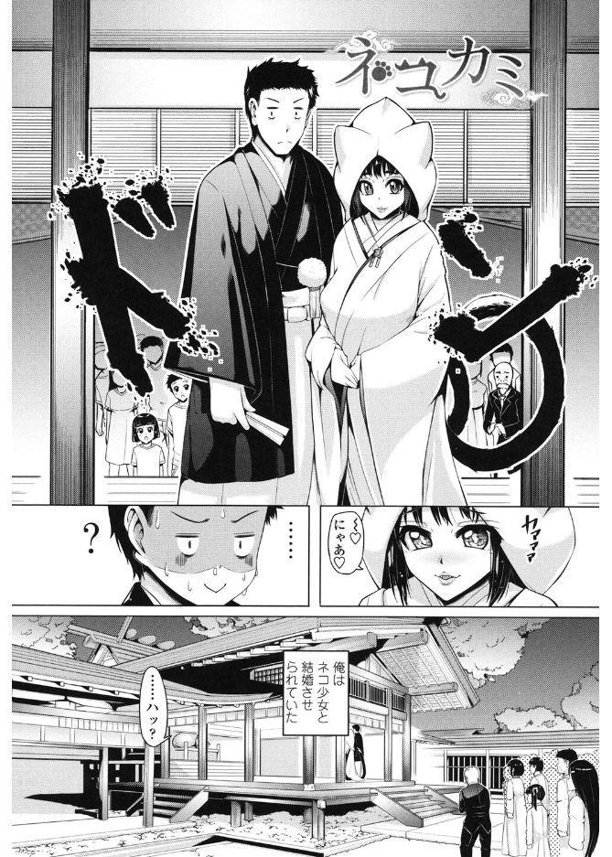 Daisuki Koubi shiyo 113
