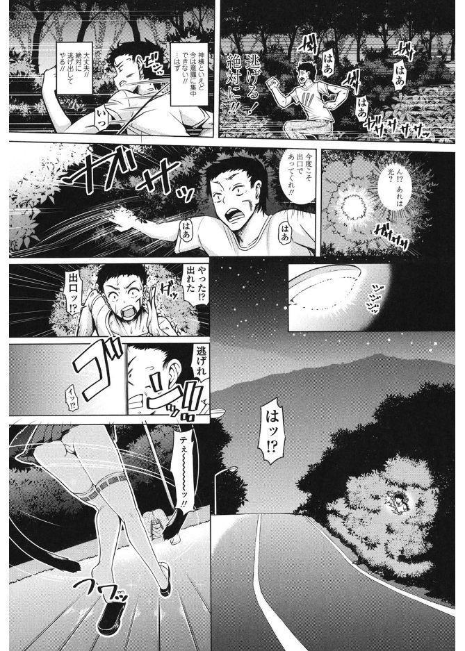 Daisuki Koubi shiyo 117