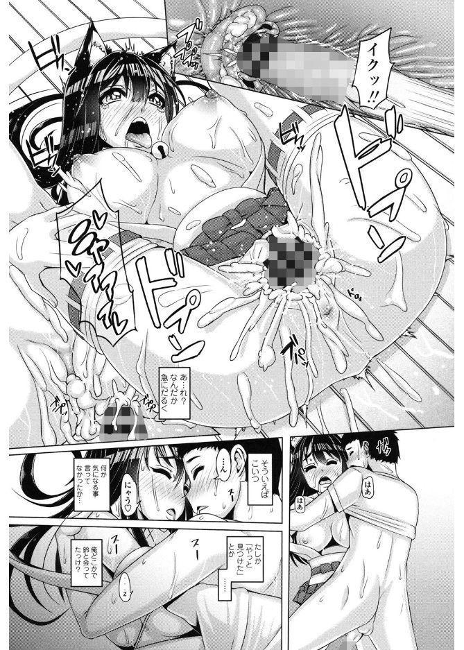 Daisuki Koubi shiyo 130