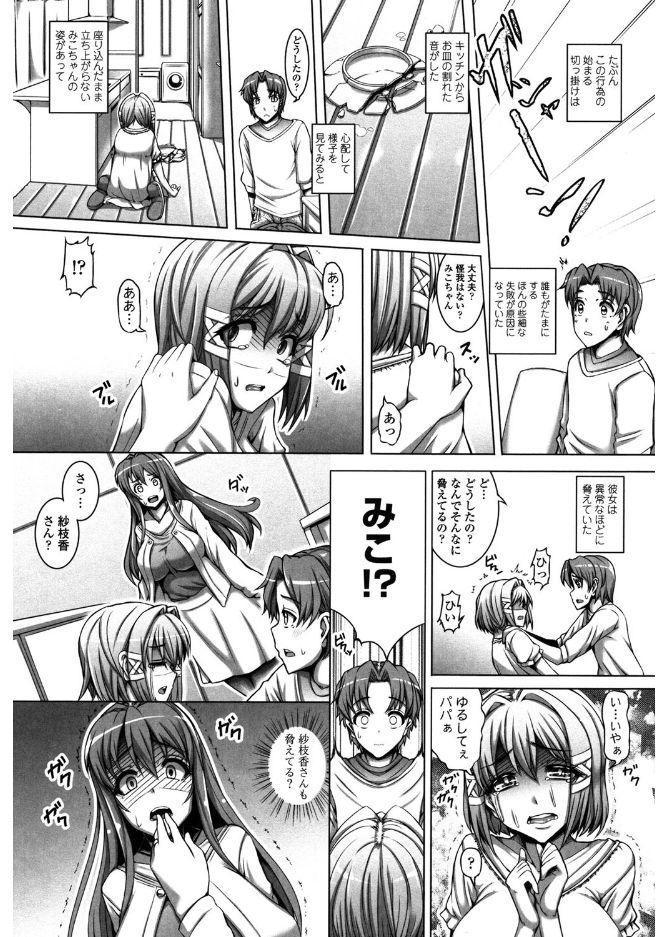 Daisuki Koubi shiyo 134