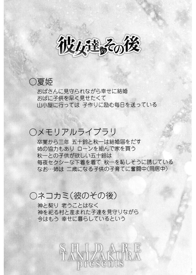 Daisuki Koubi shiyo 192