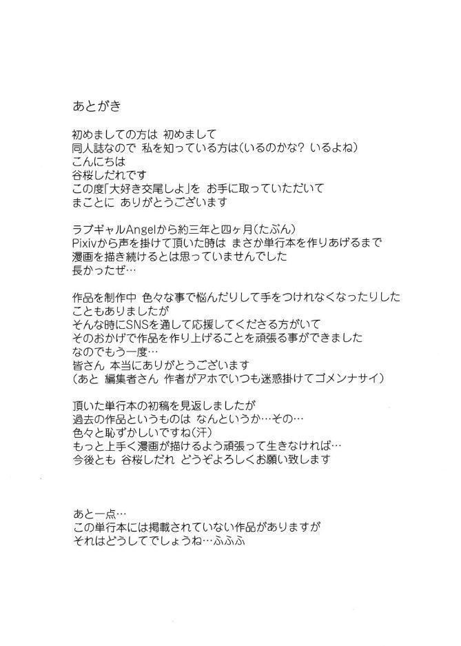 Daisuki Koubi shiyo 194