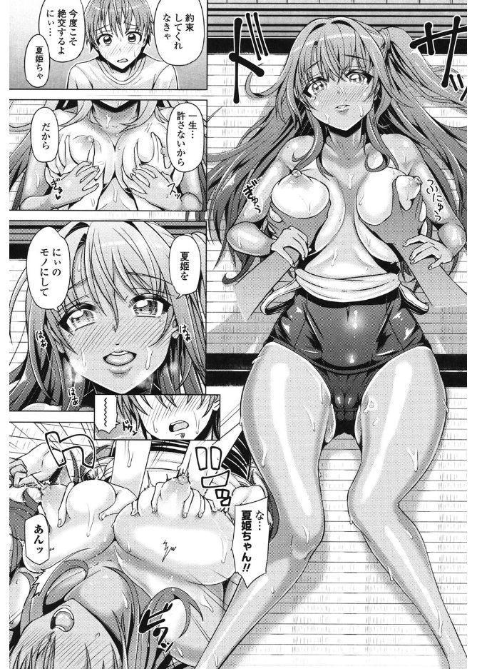 Daisuki Koubi shiyo 81