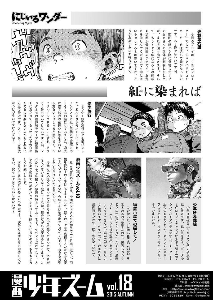 Manga Shounen Zoom Vol. 18 40