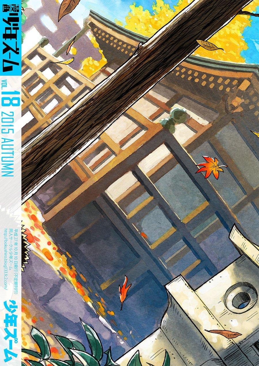 Manga Shounen Zoom Vol. 18 42