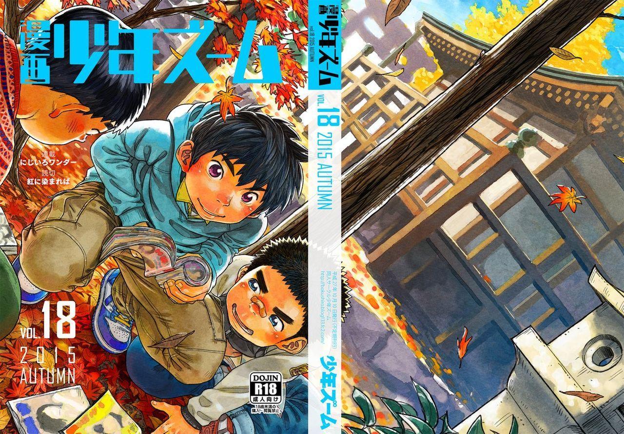 Manga Shounen Zoom Vol. 18 43