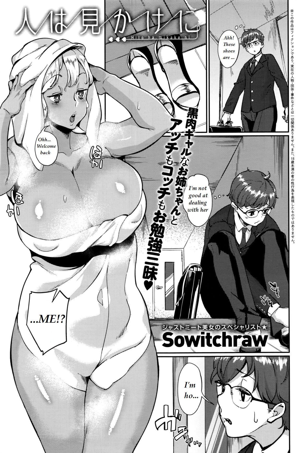 Hito wa Mikake ni 0