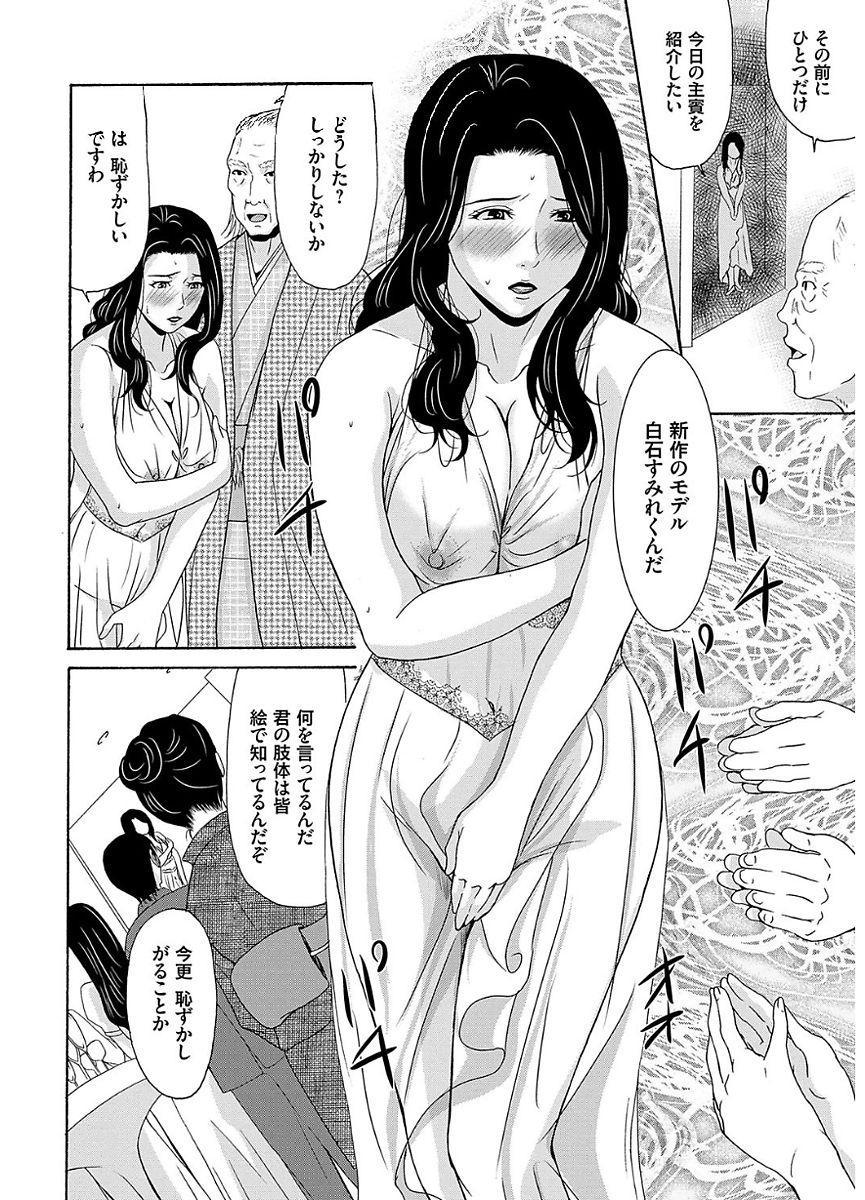Ano Hi no Sensei 2 99