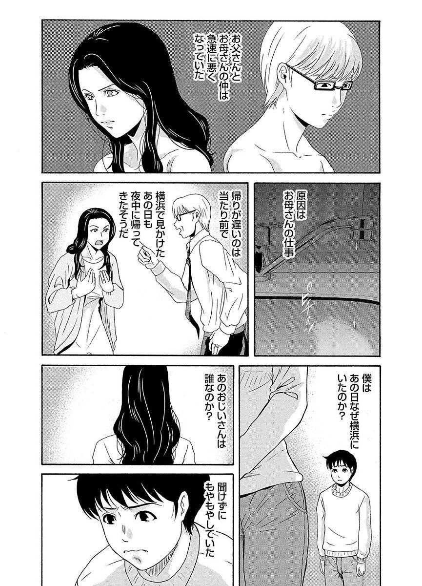 Ano Hi no Sensei 2 118