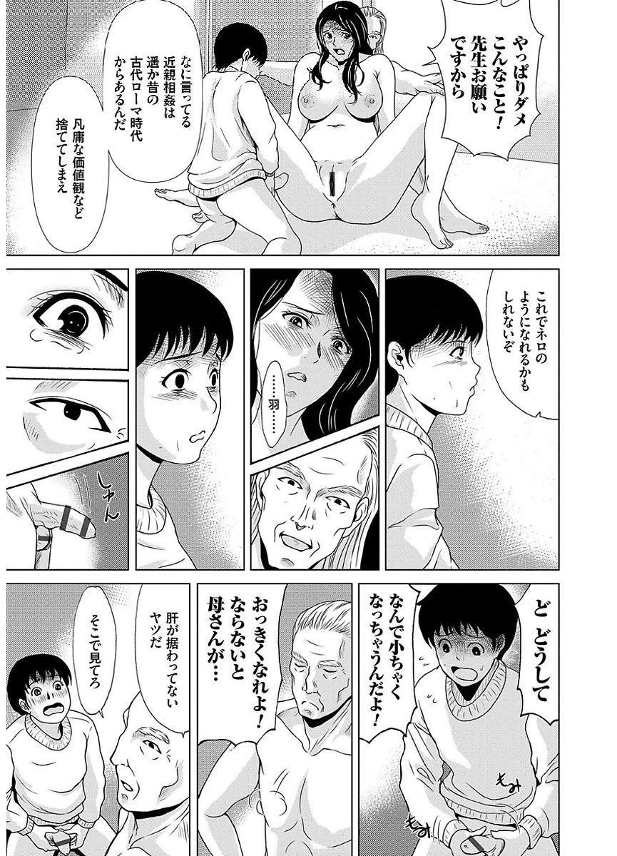 Ano Hi no Sensei 2 138