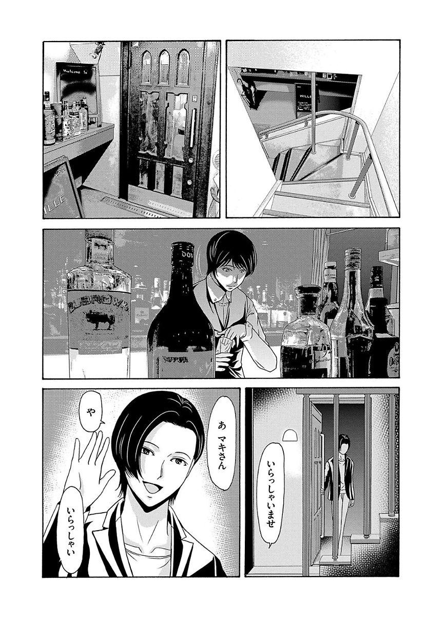 Ano Hi no Sensei 2 149