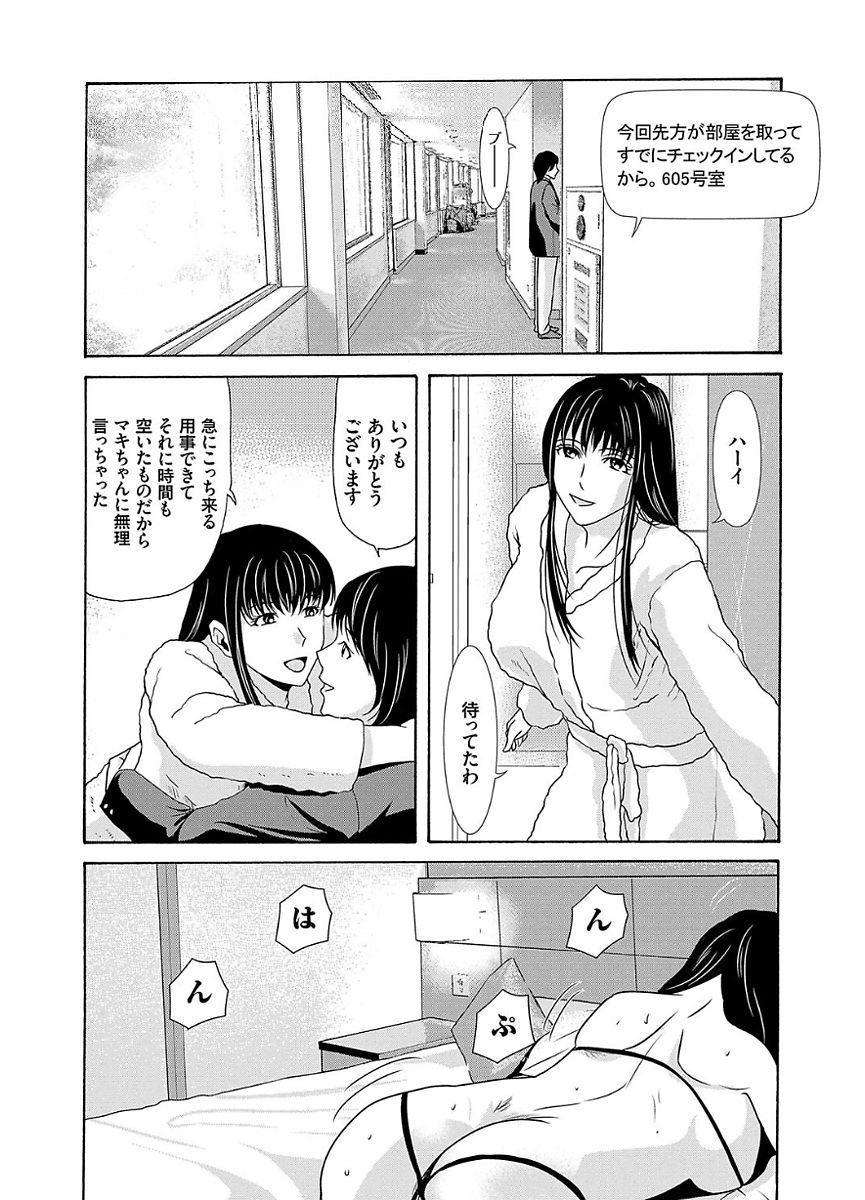 Ano Hi no Sensei 2 153