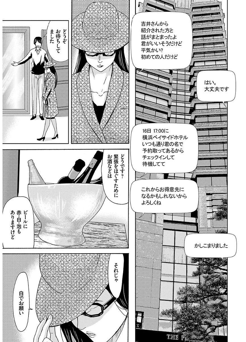Ano Hi no Sensei 2 160