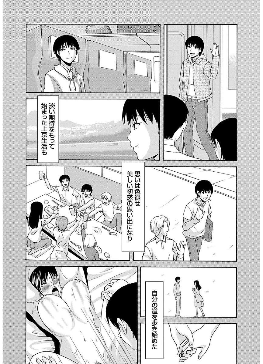 Ano Hi no Sensei 2 170