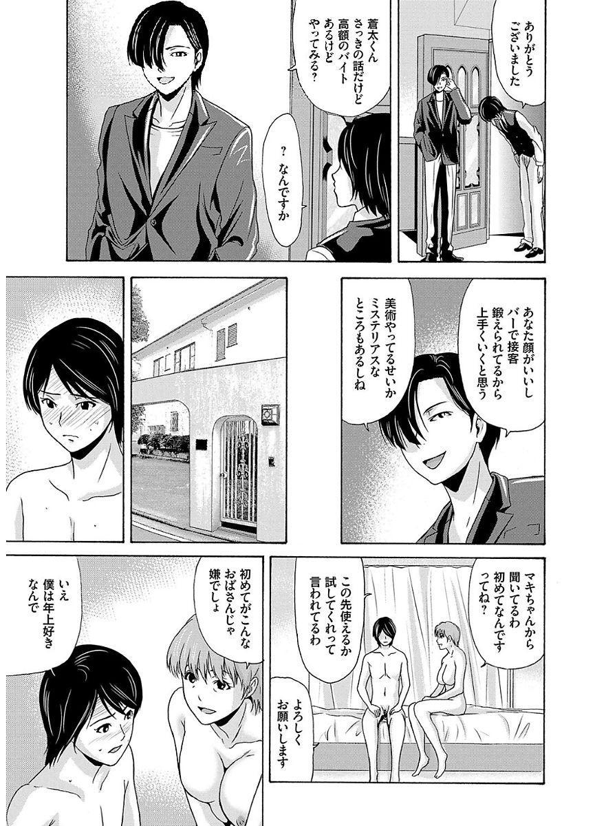 Ano Hi no Sensei 2 172