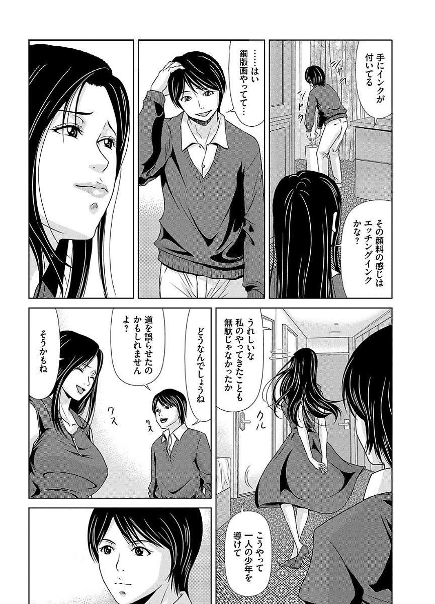 Ano Hi no Sensei 2 186