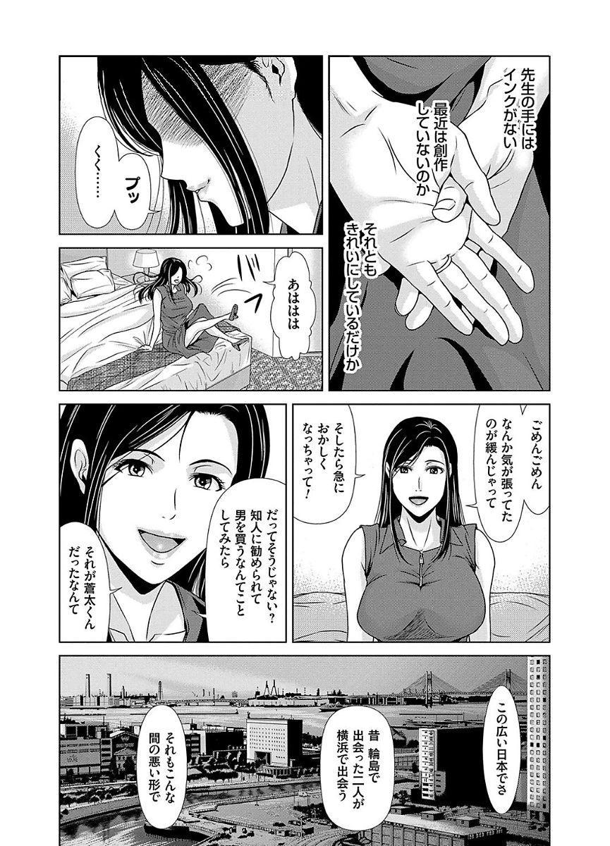 Ano Hi no Sensei 2 187