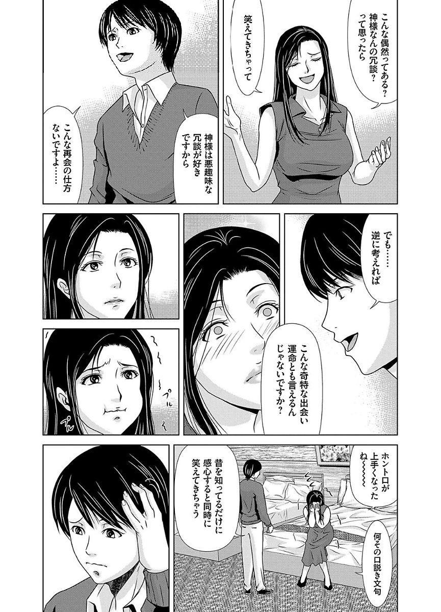 Ano Hi no Sensei 2 188