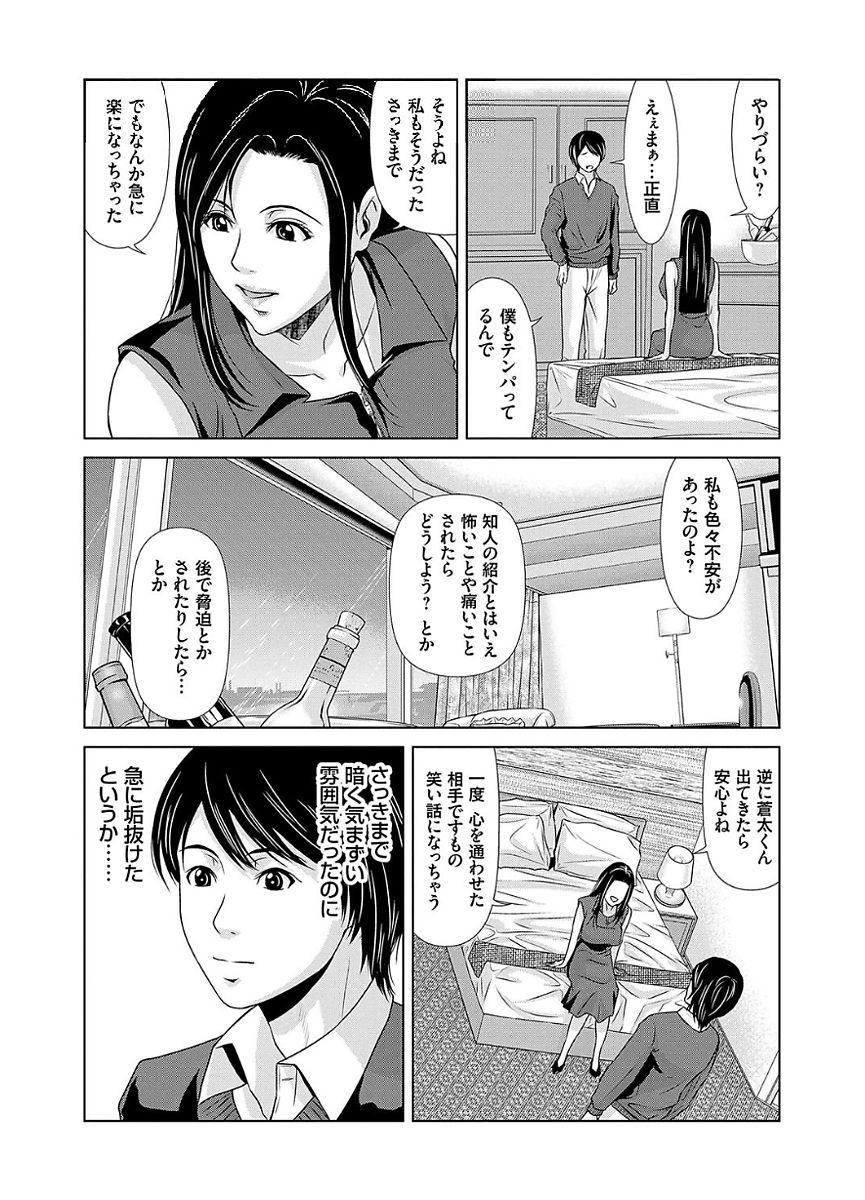 Ano Hi no Sensei 2 189