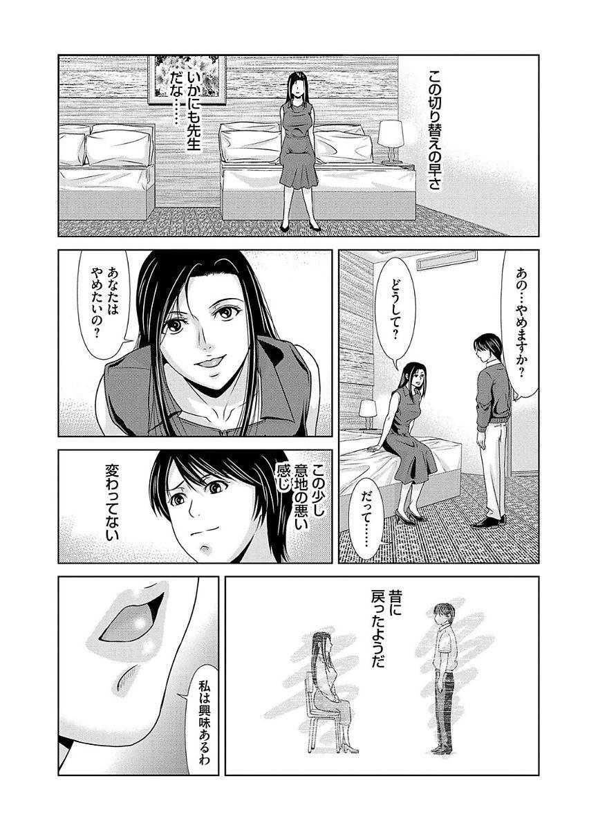 Ano Hi no Sensei 2 190