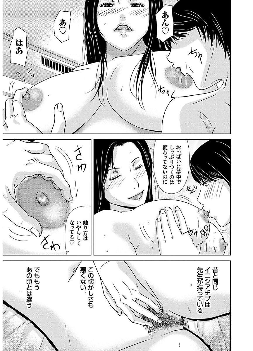Ano Hi no Sensei 2 194