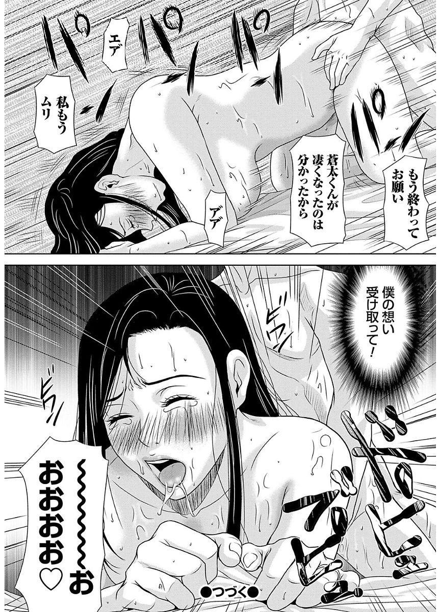 Ano Hi no Sensei 2 205
