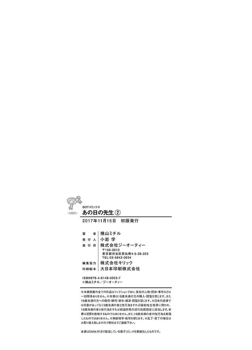 Ano Hi no Sensei 2 207