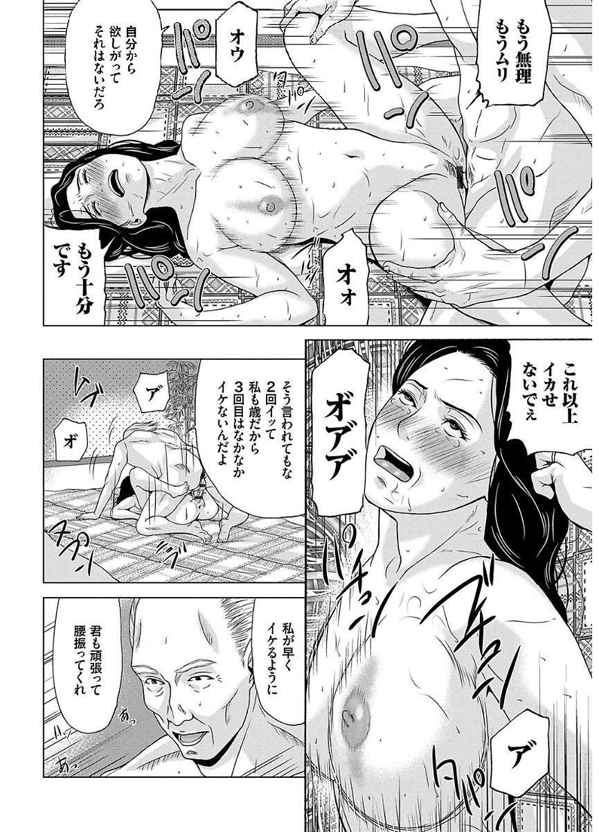 Ano Hi no Sensei 2 21