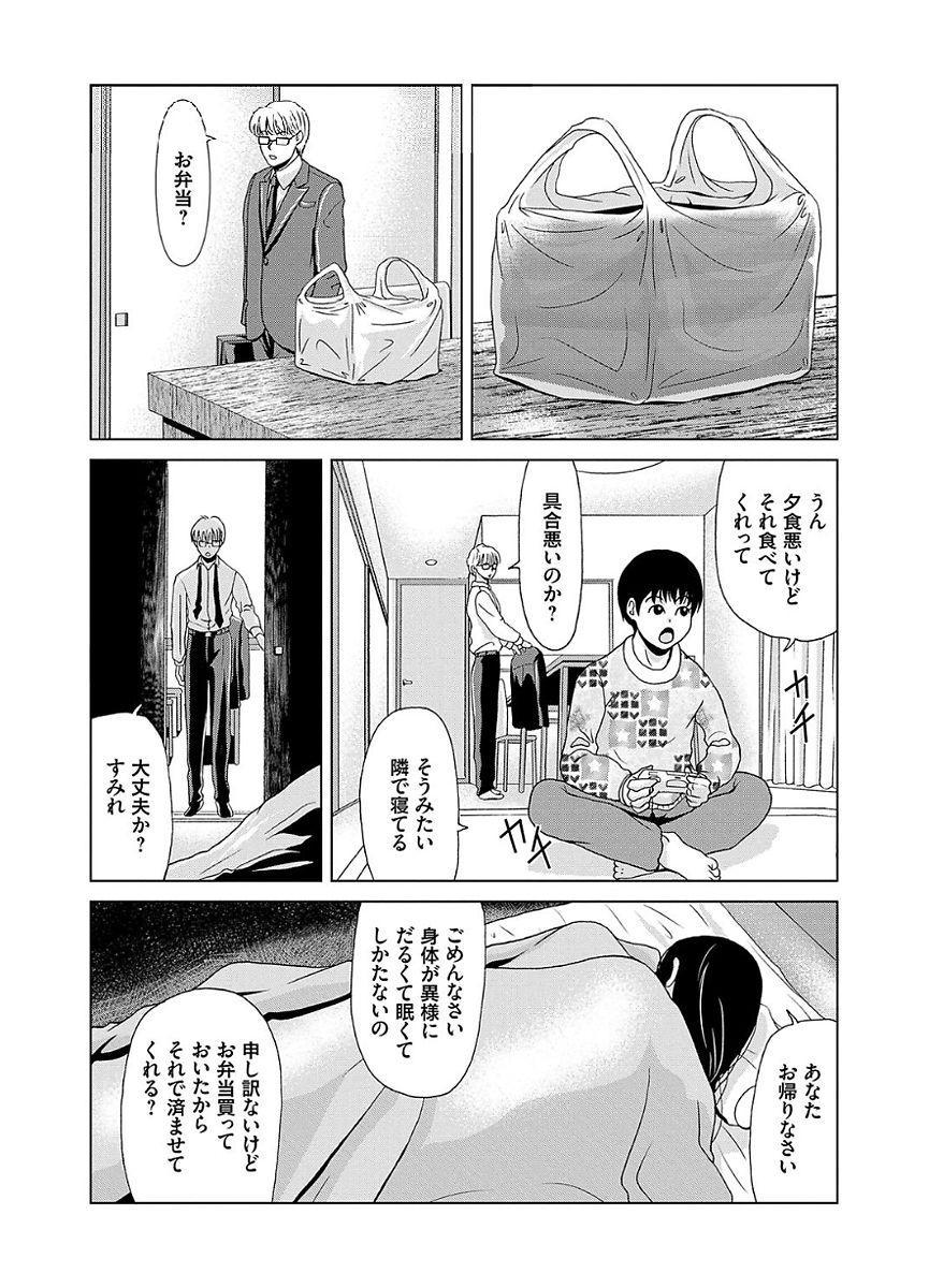 Ano Hi no Sensei 2 23