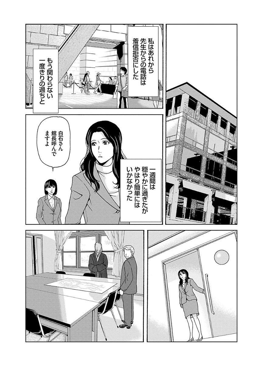 Ano Hi no Sensei 2 25