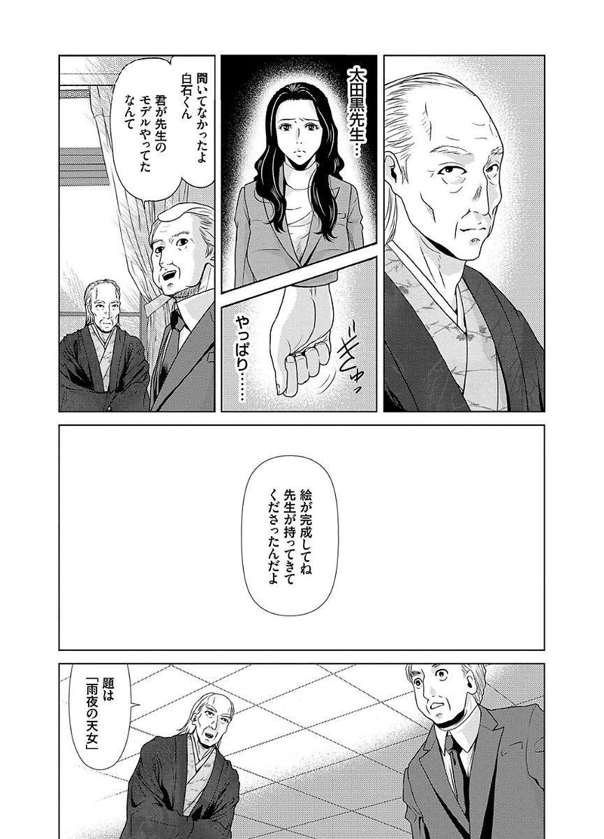 Ano Hi no Sensei 2 26
