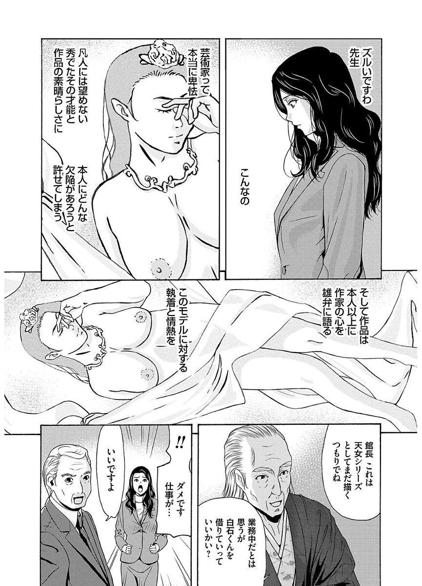 Ano Hi no Sensei 2 27