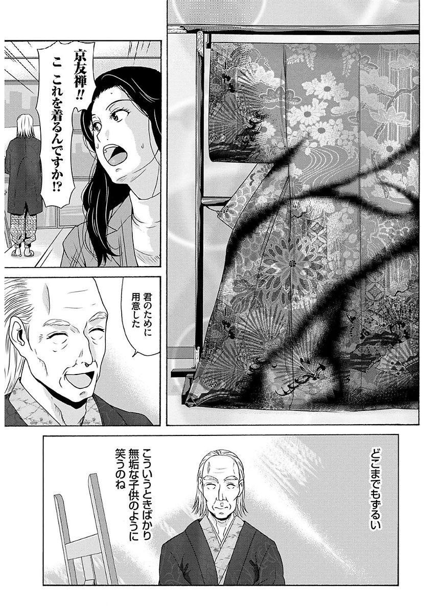 Ano Hi no Sensei 2 32