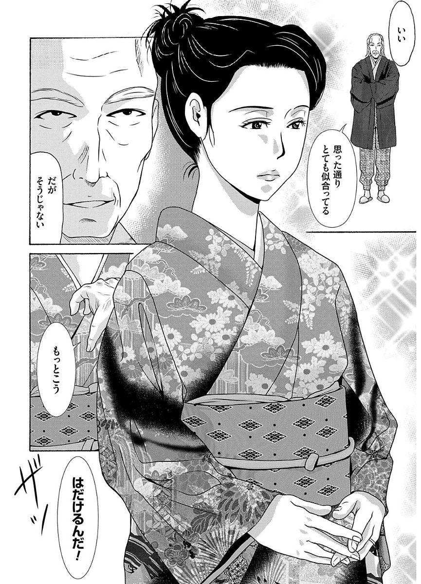 Ano Hi no Sensei 2 33
