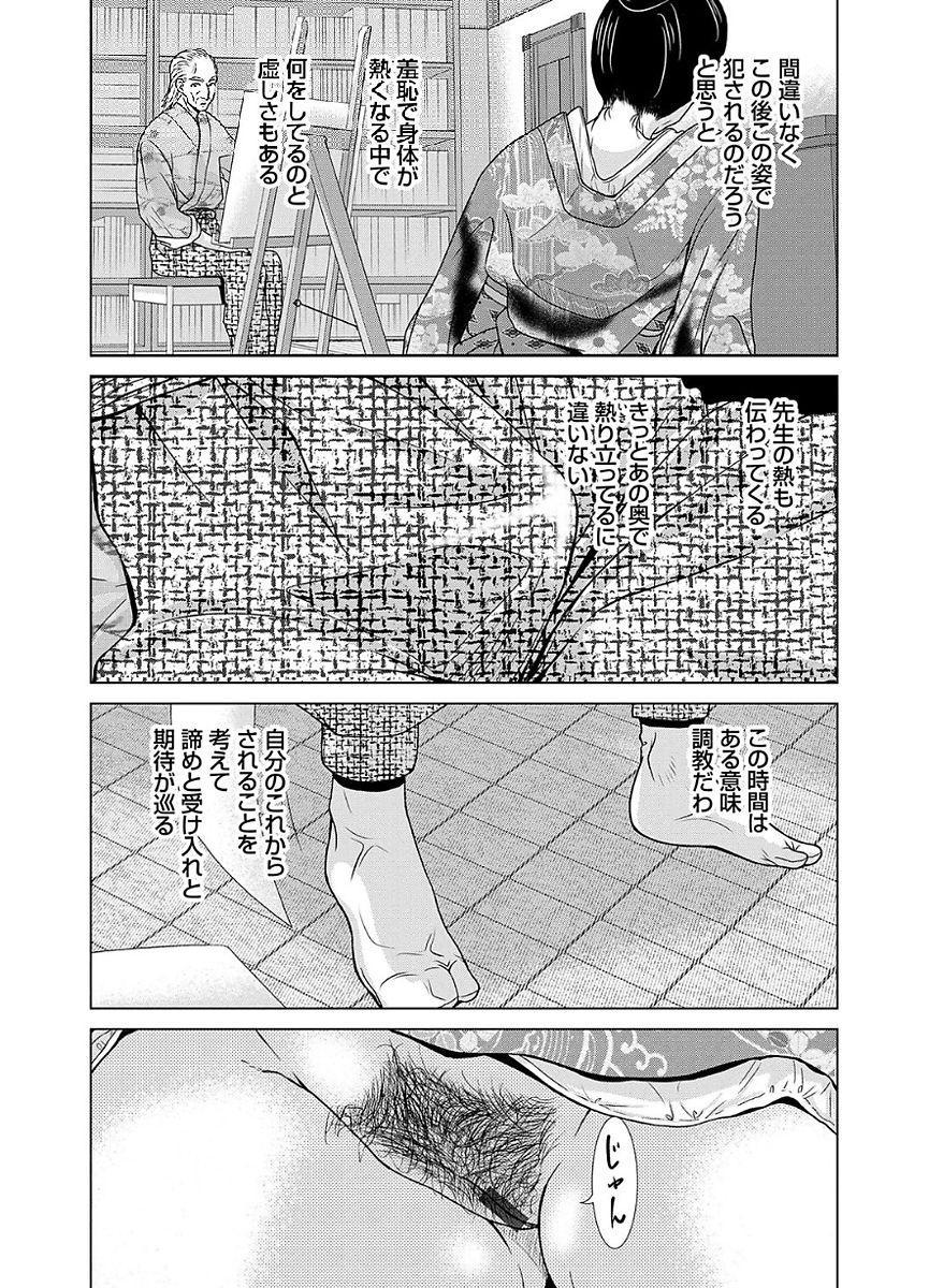 Ano Hi no Sensei 2 36