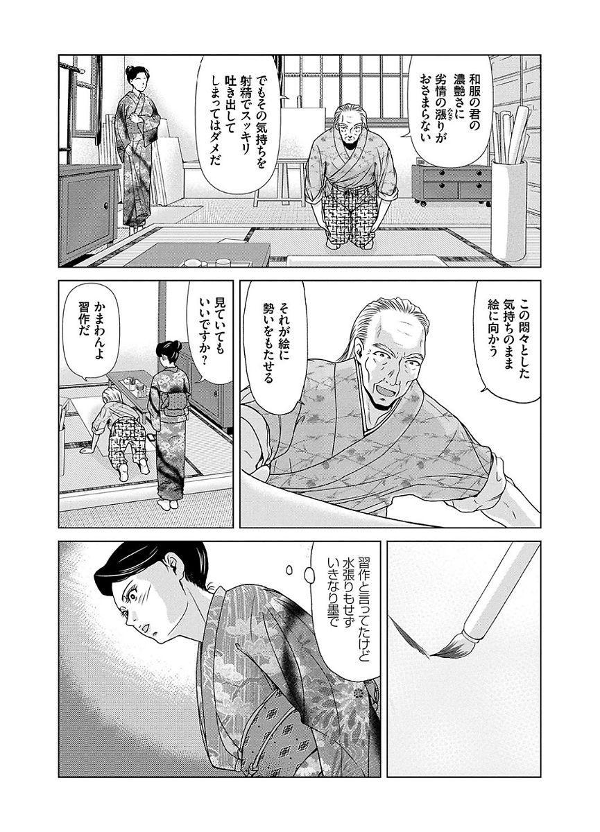 Ano Hi no Sensei 2 38