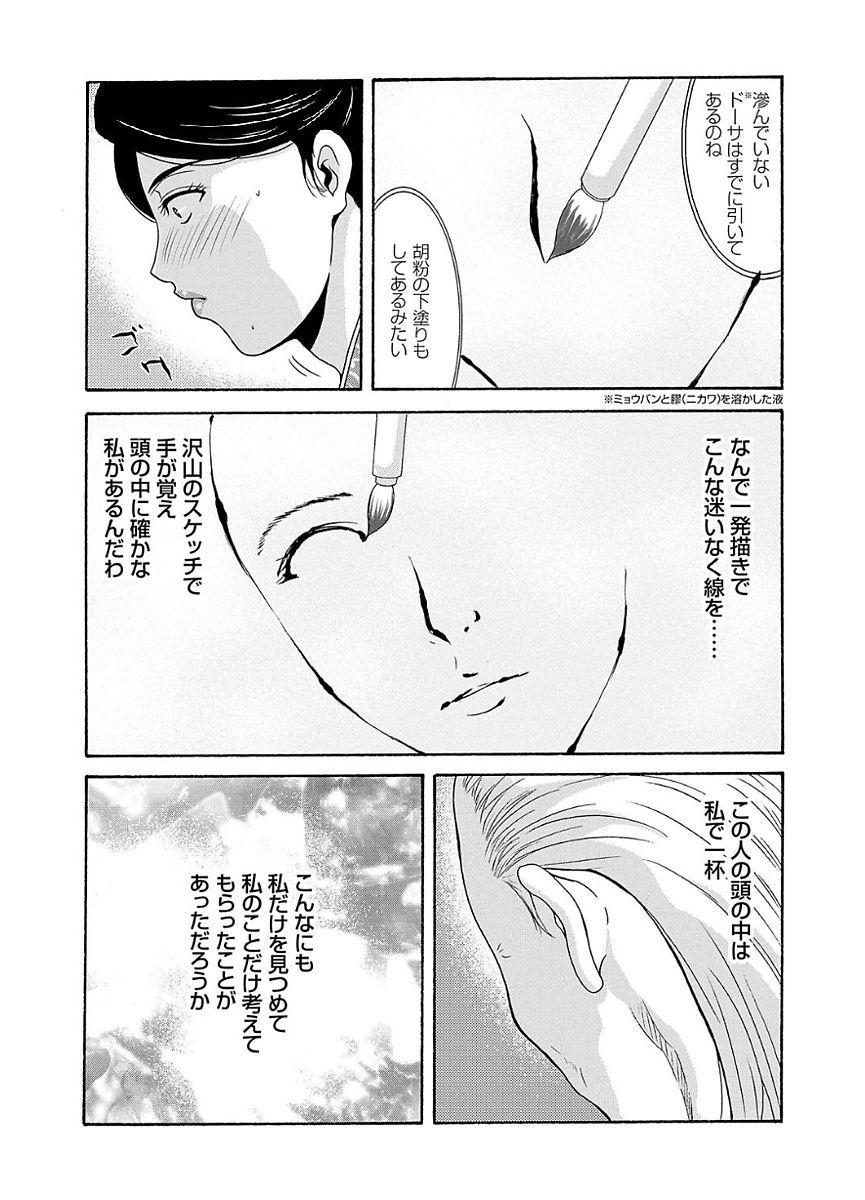 Ano Hi no Sensei 2 39