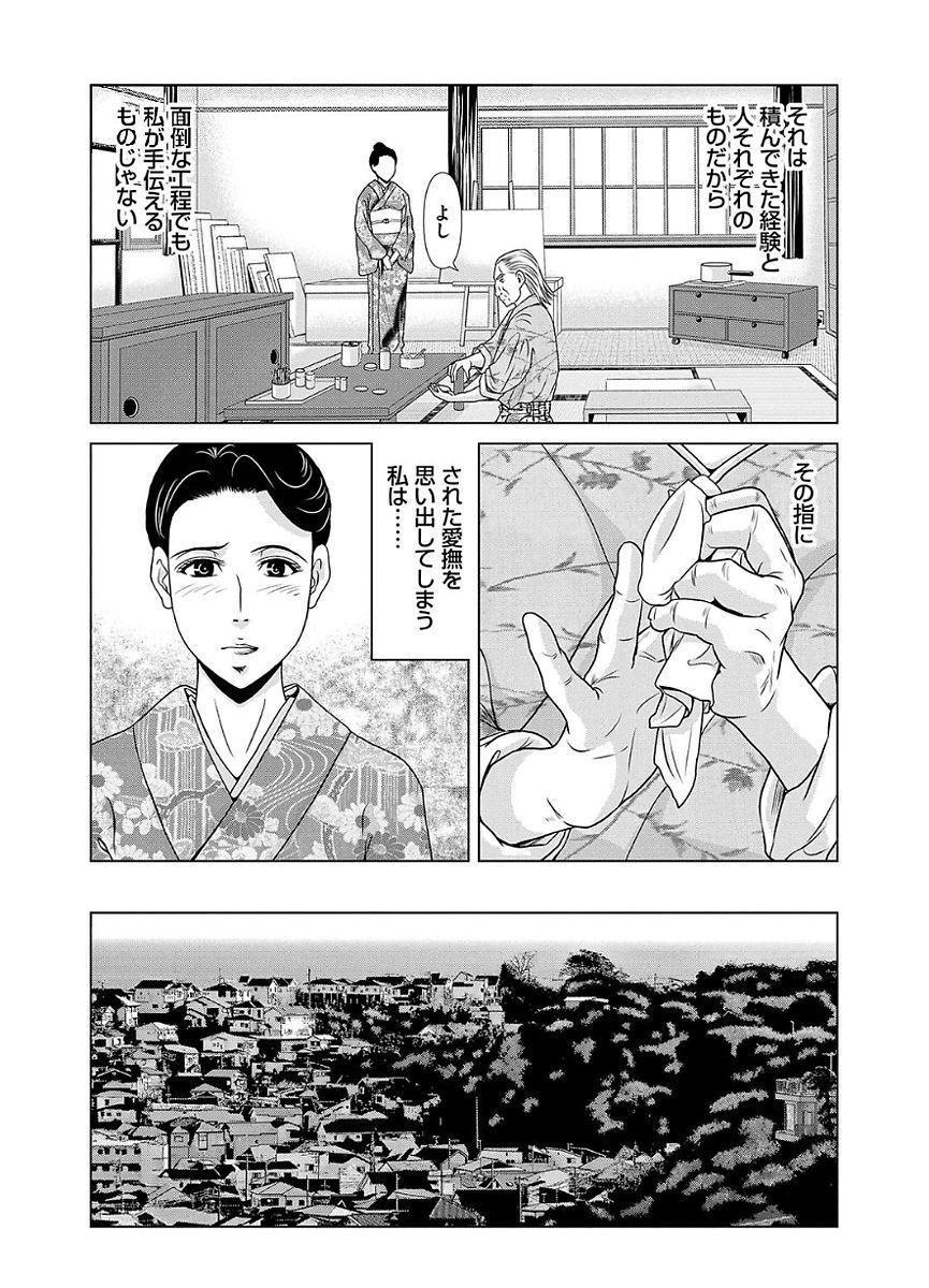 Ano Hi no Sensei 2 42