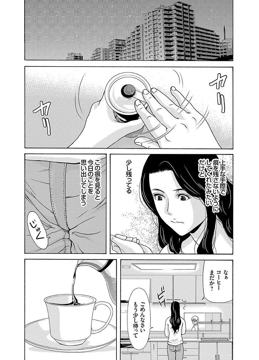 Ano Hi no Sensei 2 63