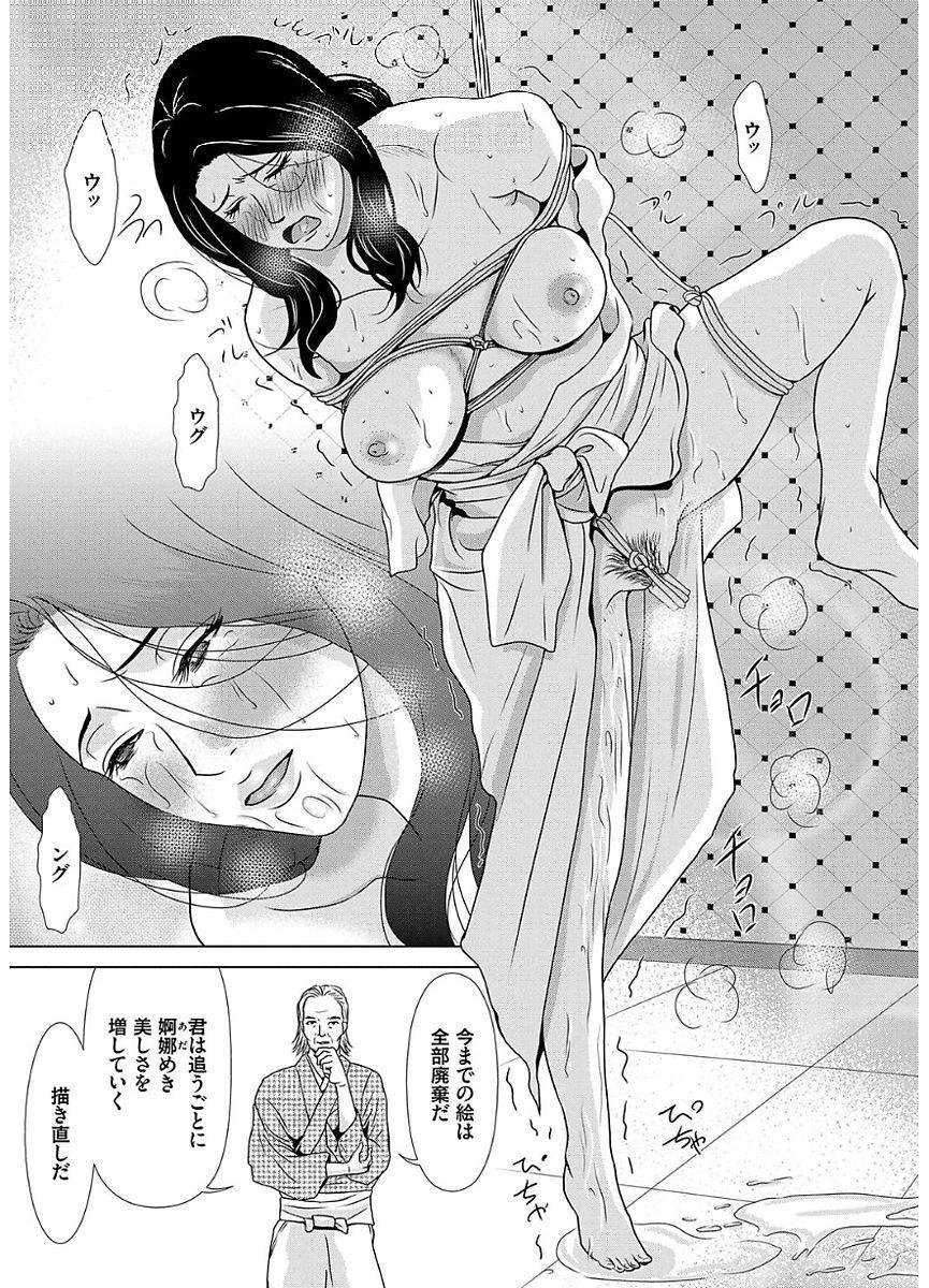 Ano Hi no Sensei 2 68