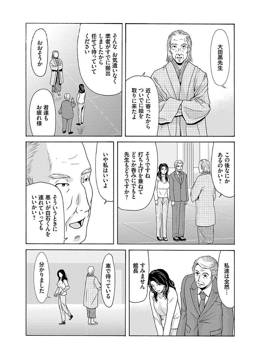 Ano Hi no Sensei 2 70